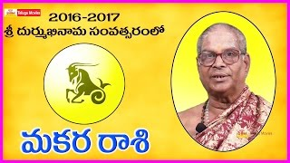 Makara Rasi 2016 in Telugu (Capricorn Horoscope)    Raasi Phalalu 2016-17    Panchangam 2016