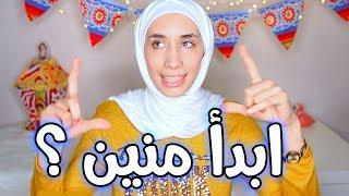 5-أنا قررت اتغير ابدأ منين؟ 🤔لأول مرة احكيلكم سر حياتي