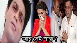 বলিউড কিং খান আর নেই। সত্যিই কি বিমান দুর্ঘটনায় চির বিদায় নিলেন শারুখ খান ! News24.
