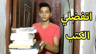 لما صحابك يطلبو منك الكتب | خالد فاندتا