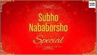 Bengali New Year (পয়লা বৈশাখ)  | Special Jukebox Full Songs | Subho Nababarsho