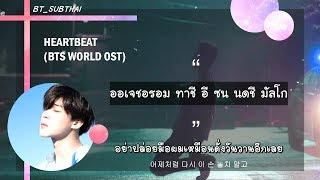 [THAISUB] BTS - Heartbeat (BTS WORLD OST.) | #BT_SUBTHAI