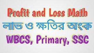 #WBCS #SSC #Primary TET - Profit and Loss Math Short Cut Tricks and Details Tips For WBCS, SSC, TET