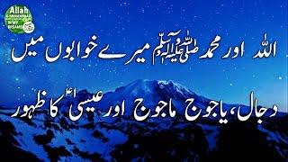 Allah aur Muhammad ﷺ Mere Khwabon mai, Dajjal Yajooj Majooj aur Esa a.s ka Zahoor