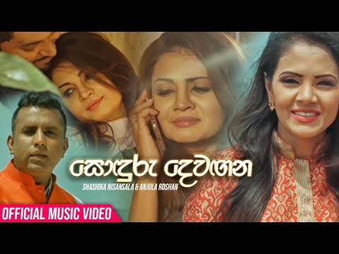 Xxx Mp4 Sonduru Dewagana Shashika Nisansala Amp Anjula Roshan Official Music Video 2019 3gp Sex