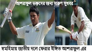 চার বছর পর দুর্দান্ত এক সেঞ্চুরি করলেন আশরাফুল | mohammad ashraful return bangladesh cricket team