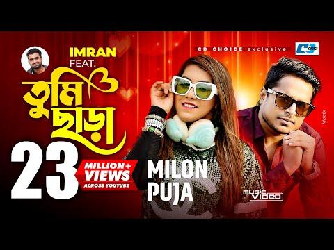 Tumi Chara | Milon | Puja | Official Music Video | Bangla Hit Song | FULL HD