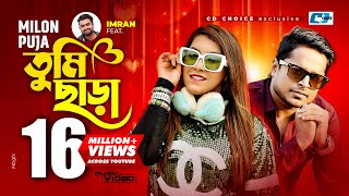 Tumi Chara | Milon |Puja| Supar Hit Song Milon & Pujar | Full HD