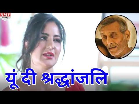 Xxx Mp4 अपना Instagram Launch Cancel कर Katrina Kaif ने दी Vinod Khanna को श्रद्धांजलि 3gp Sex