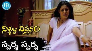 Nishabda Viplavam Movie - Sparsha Sparsha Song || Surya Rao, Sunakshi, Posani || Bhole Savali