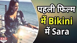 Saif Ali Khan की बेटी Sara Ali Khan अपनी Debut Film में दिखेंगी Bikini में