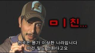 【충격】 해외 게이머들이 한국인을 피한다고??│콕콕이슈