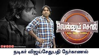 #Exclusive Interview With Actor Vijay Sethupathi | Vellum Sol | News18 Tamil Nadu