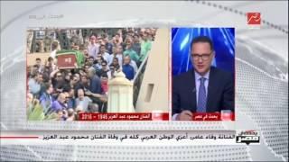 """الفنانة وفاء عامر لـ """"يحدث فى مصر"""" : أعزى الوطن العربي كله فى وفاة الفنان محمود عبد العزيز"""