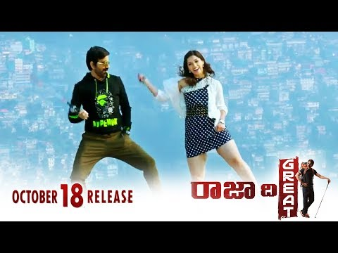 Xxx Mp4 Raja The Great Pre Release Trailer 4 Releasing On 18th October 3gp Sex