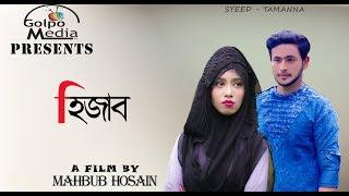 | HIJAB | bangla short film | Golpo Media |
