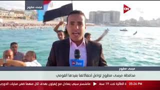 متابعة لتفاصيل وأجواء احتفال مرسى مطروح بعيدها القومي