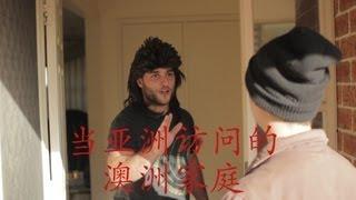 When an Asian visits an Aussie family ft. Mychonny