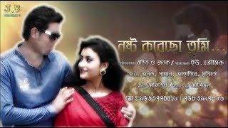 Nasto Korecho Tumi | Amitesh Sarkar | Bengali Superhit Sad Song Video 2017