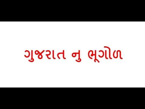 ગુજરાત નુ ભૂગોળ ।