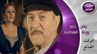 ياس خضر و وردة البغدادية - الوقت الضايع (فيديو كليب)   2015