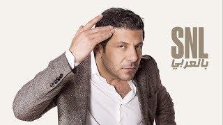 حلقة إياد نصارالكاملة - SNL بالعربي