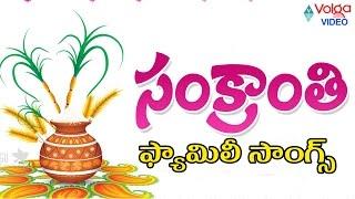 Makar Sankranti Special Telugu Family Video Songs - 2017