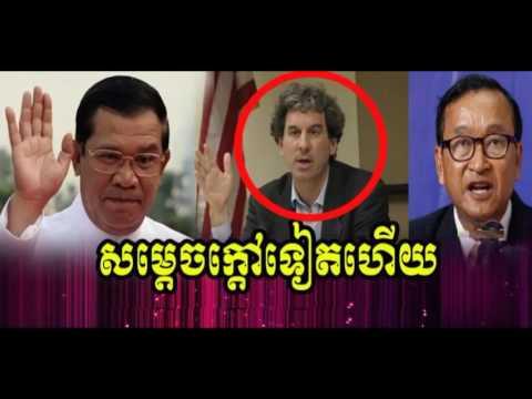 RFA Cambodia Hot News Today Khmer News Today Morning 17 06 2017 Neary Khmer