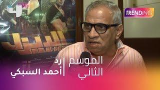 أحمد السبكي منتج فيلم الديزل يرد حصريًا لـ trending على تصريحات وليد منصور منتج فيلم البدلة