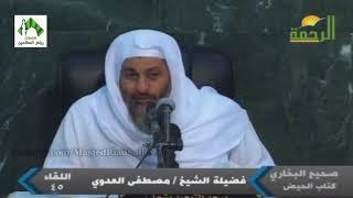 شرح صحيح البخاري (45) - للشيخ مصطفى العدوي