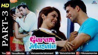 Garam Masala - Part 3 | Akshay Kumar, John Abraham & Rajpal Yadav | Hindi Movie | Best Comedy Scenes