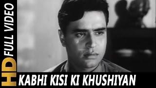 Kabhi Kisi Ki Khushiyan | Mukesh | Zindagi Aur Khwab 1961 Songs | Rajendra Kumar, Meena Kumari