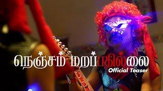 Nenjam Marappathillai - Official Teaser | S J Suryah | Yuvan Shankar Raja | Selvaraghavan