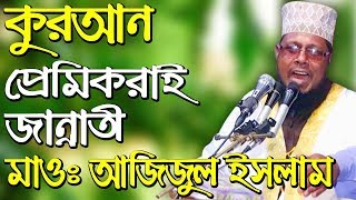 New Bangla Waz 2018 maulana azizul islam waz mahfil - বাংলা ওয়াজ 2017 ক্বারী আজিজুল ইসলাম - waz tv