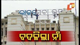 Odisha Secretariat Getting Its New Name