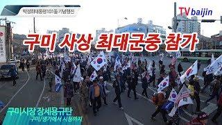 구미_ 거리행진 _ 지역 최대 군중 참가 장세용 규탄_ 박정희대통령101돌 기념