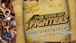 [UL#04] ประวัติ the of king of fighters (KOF) - แค่ดูคลิปนี้จบคุณก็รู้จักKOF [Seamindz]