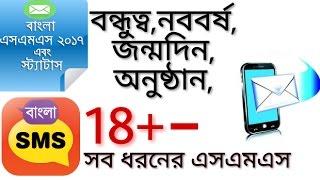 হাজার হাজার এসএমএস নিয়ে নিন বাংলা টিউটোরিয়াল - Free SMS app Bangla