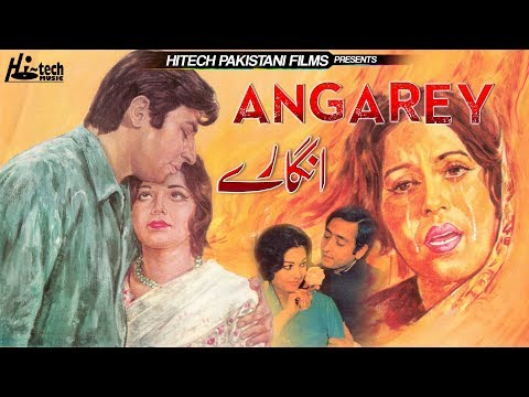 ANGAREY (FULL MOVIE) - NADEEM & SHAMIM ARA - OFFICIAL PAKISTANI MOVIE