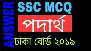 SSC physics m.c.q answer Dhaka board 2019