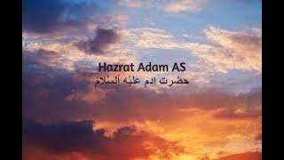 Mazahib aur Aql e Insani(1-5)- Adam
