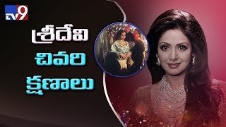 Sridevi's final moments - TV9 Exclusive