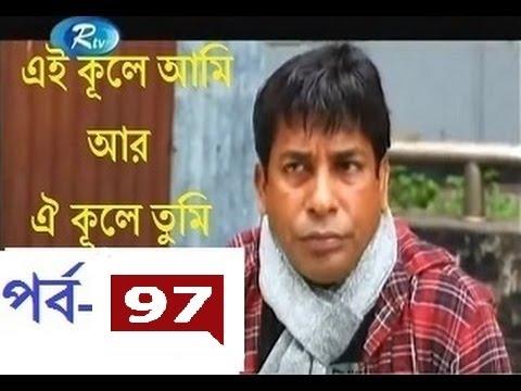 Bangla Natok   Ei kule ami ar oi kule tumi  Part 97  Mosharraf Karim  Shokh