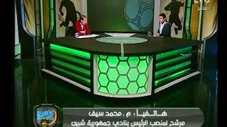 الغندور والجمهور   مداخلة م. محمد سيف مرشح الرئاسة بنادي جمهورية شبين