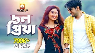 Chol Priya | SD Sagor & Nodi | Official Music Video | 2017 | Full HD