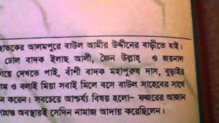 Kari Amir Uddin.deser Bari
