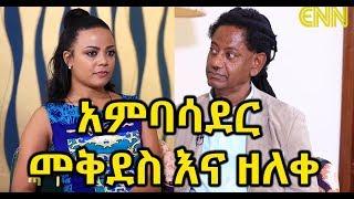 Ethiopia: Ambassador Mekdes Tsegaye and Zeleke Gesese on ENN - Taitu Show