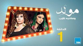مسلسل مولد وصاحبه غايب - الحلقة الأولى1 بطولة فيفي عبده وهيفاء وهبي  - Mouled w sa7bo 3