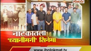 Show Time with Team 'Dhyani Mani'/Marathi Movie/Mahesh Manjrekar/Ashwini Bhave