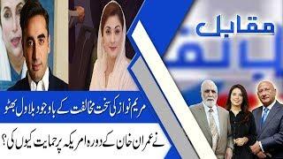 MUQABIL   23 July 2019   Haroon Ur Rasheed   Zafar Hilaly   Alina Shigri   92NewsHD